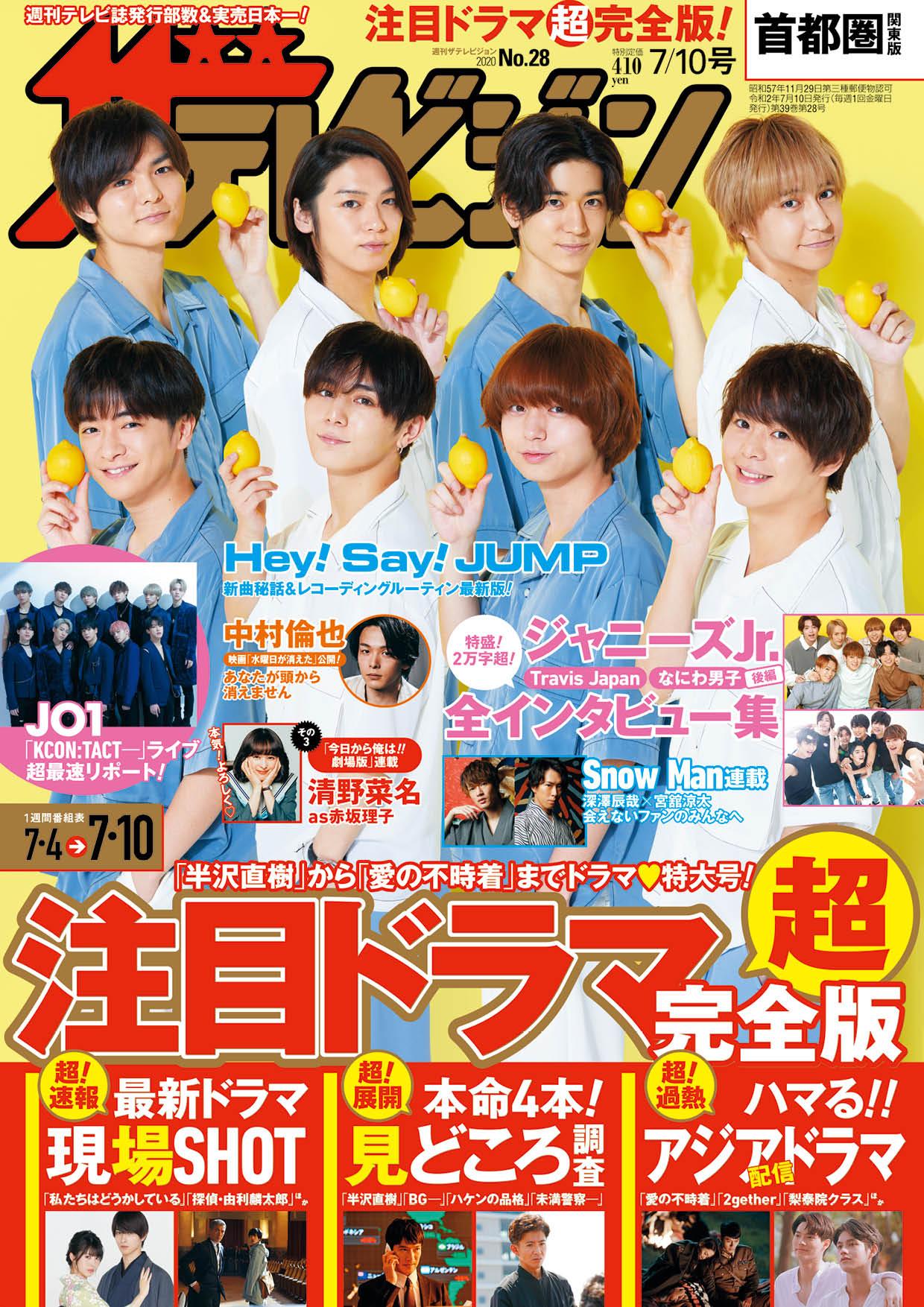 画像は、「週刊ザテレビジョン」2020年7月1日発売号(KADOKAWA)