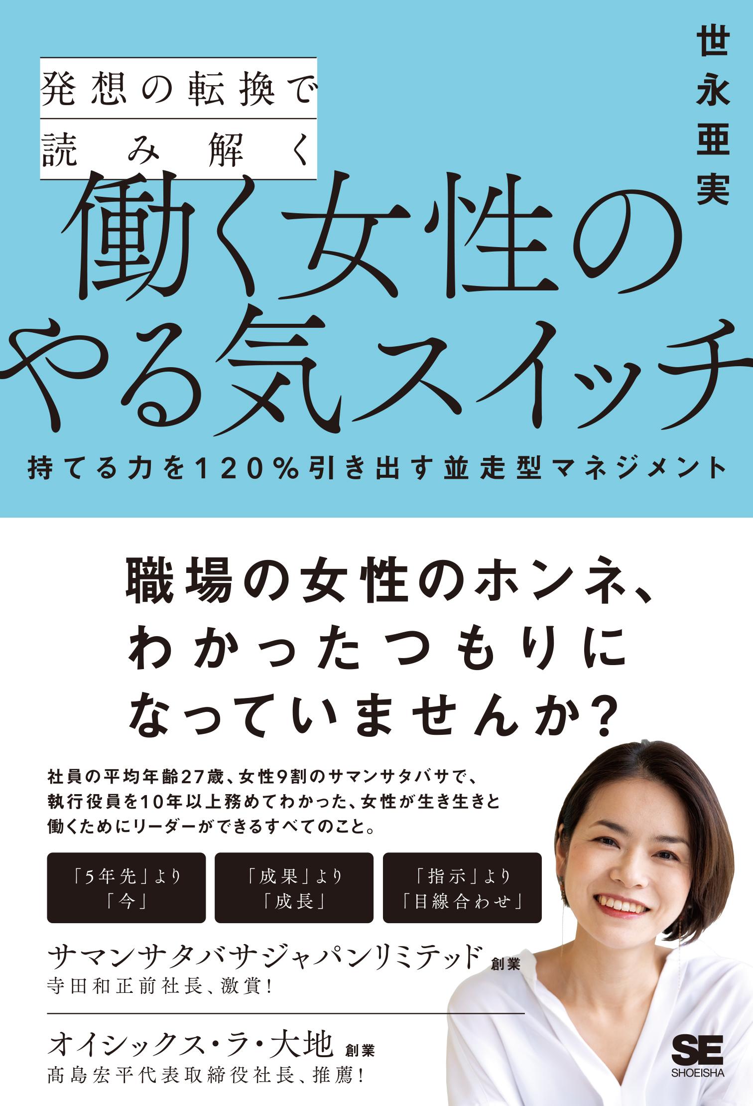 画像は、『発想の転換で読み解く働く女性のやる気スイッチ 持てる力を120%引き出す並走型マネジメント』(翔泳社)