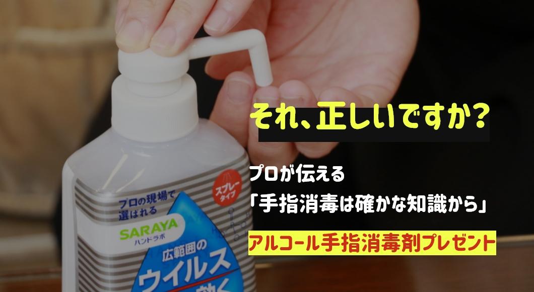 それ、正しいですか? プロが伝える「手指消毒は確かな知識から」【アルコール手指消毒剤プレゼント】