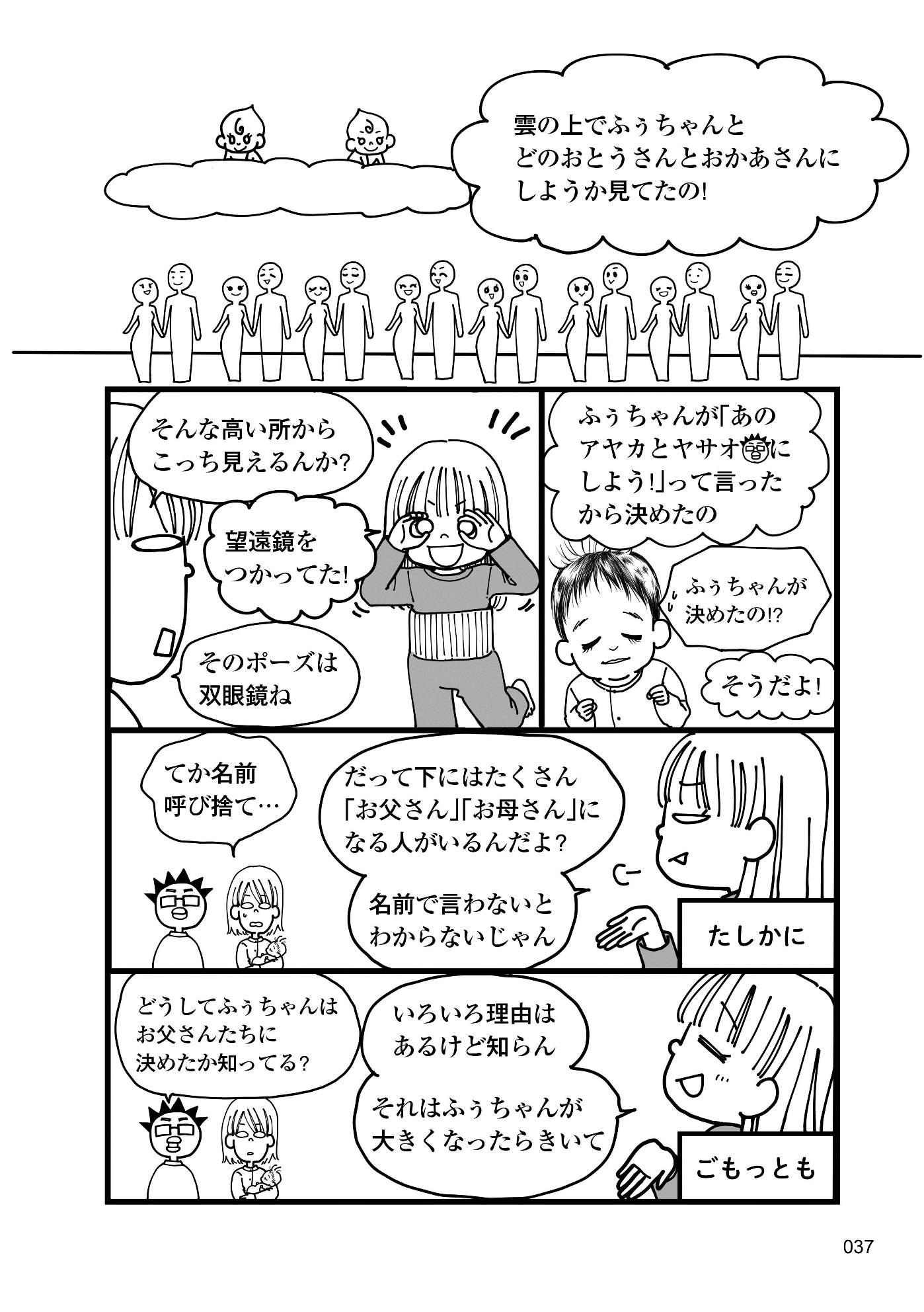 20200720osoranohanashi_sub6.jpg