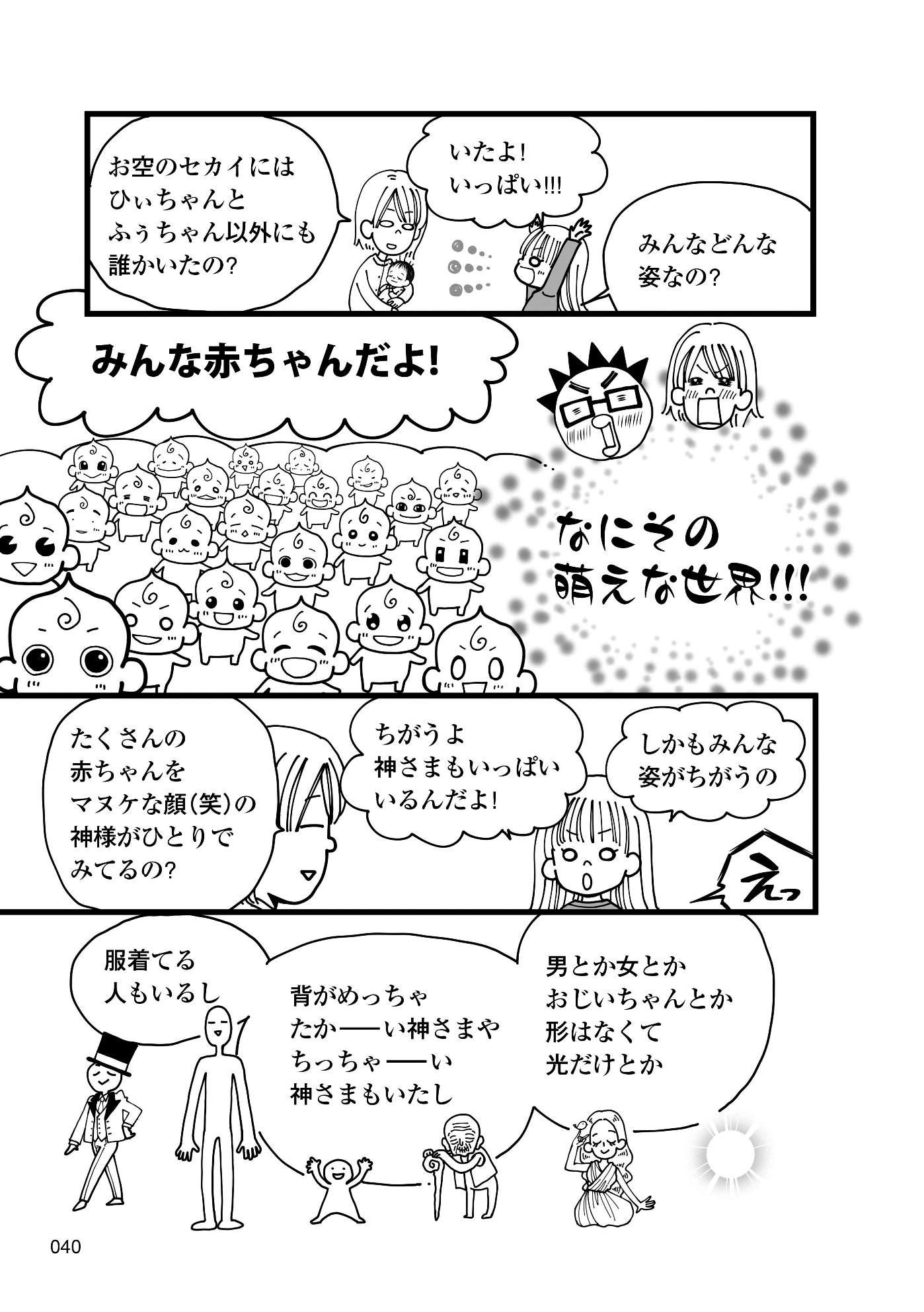 20200720osoranohanashi_sub7.jpg