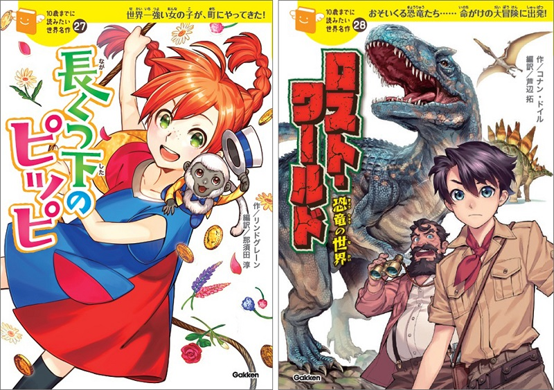 画像は、『10歳までに読みたい世界名作 長くつ下のピッピ』(左)『10歳までに読みたい世界名作 ロスト・ワールド 恐竜の世界』(右)(いずれも学研プラス)