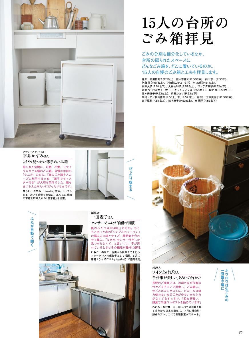 写真は、「15人の台所のゴミ箱拝見」のページ/「天然生活」9月号(扶桑社)より