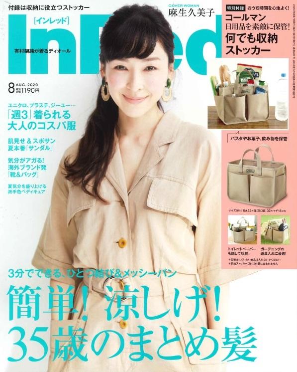 画像は、麻生久美子さんが表紙を飾る「InRed 2020年8月号」通常版(宝島社)