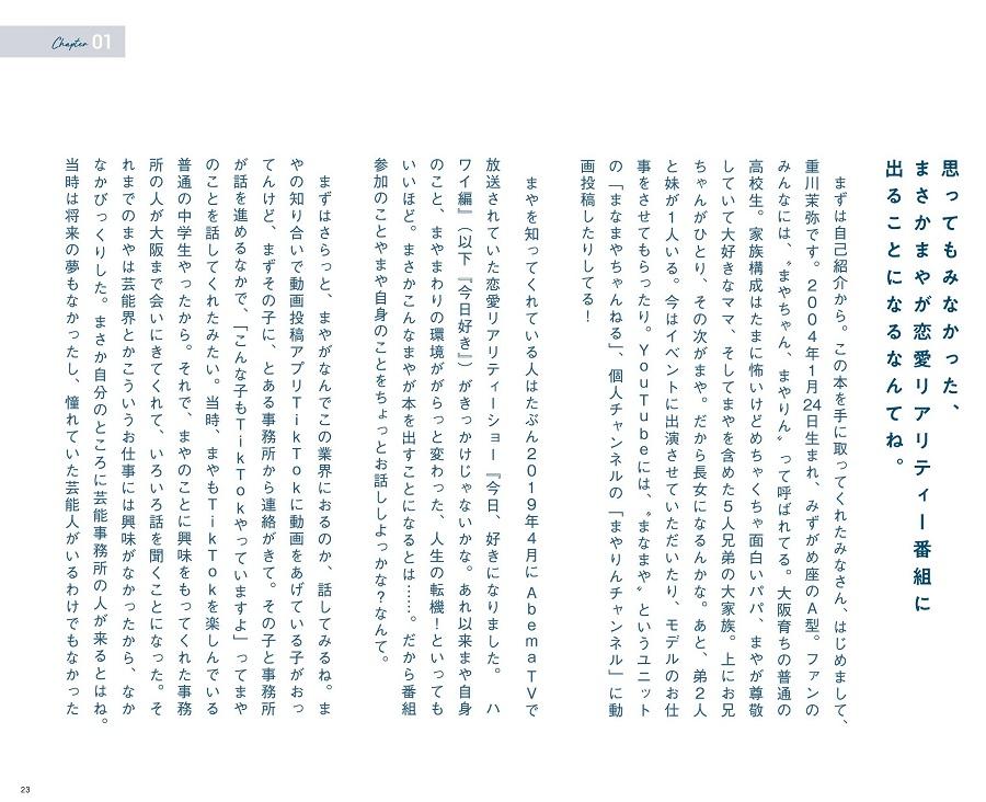 写真は、自己紹介のページ/『あの日、好きになって 470 日~恋愛リアリティショーのその後の話~』(扶桑社)より