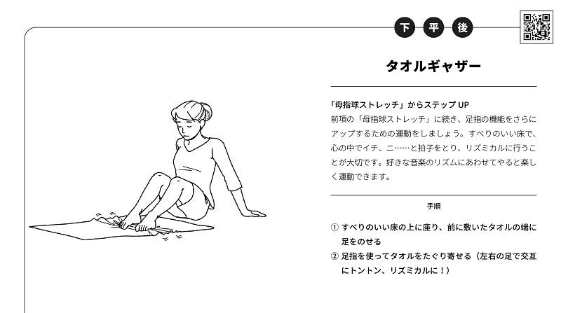 画像は、『ひざのねじれをとれば、ひざ痛は治る』(方丈社)より。タオルを使うトレーニング。特別なグッズは必要なし