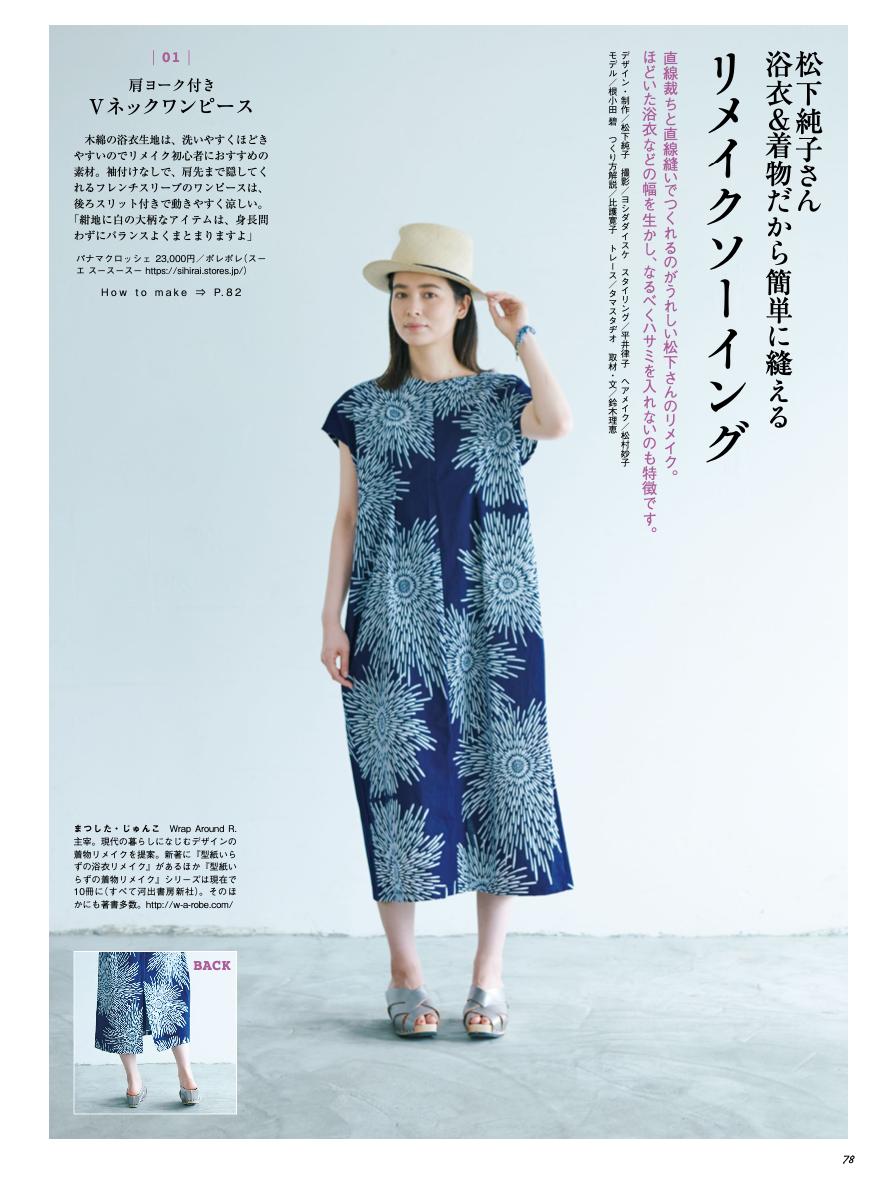 写真は、「松下純子さん 浴衣&着物だから簡単に縫える リメイクソーイング」のページ/「天然生活」9月号(扶桑社)より