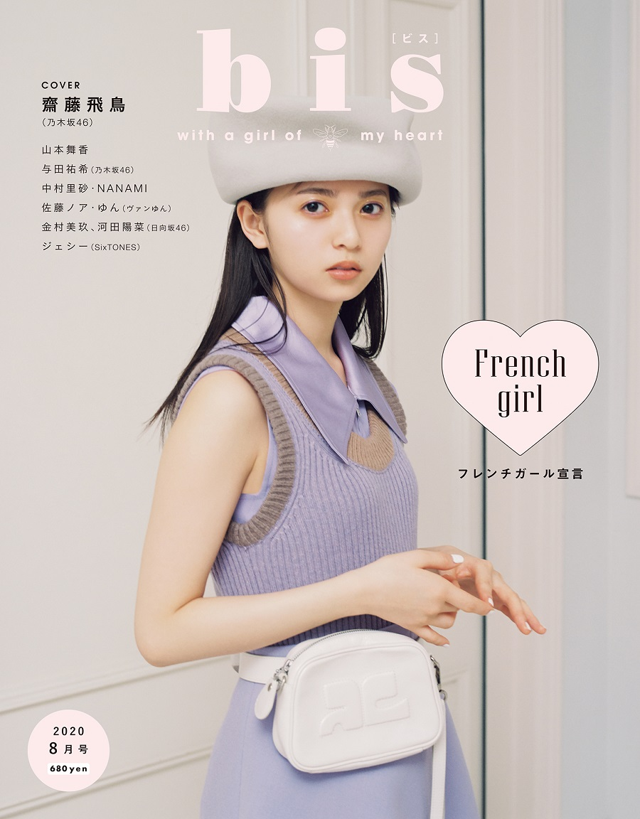写真は、「bis」8月号(光文社)