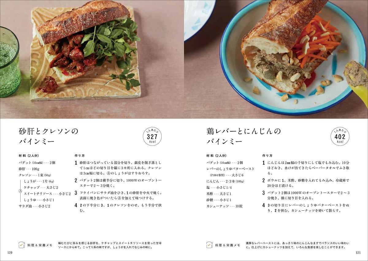 画像は、『野菜たっぷり具だくさんの主役サンド150』(誠文堂新光社)より。ボリューム系サンドなら一品で立派なランチに