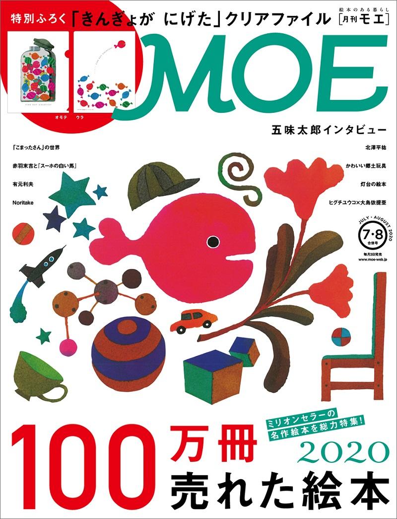 画像は、「MOE 2020年7・8月合併号」(白泉社)