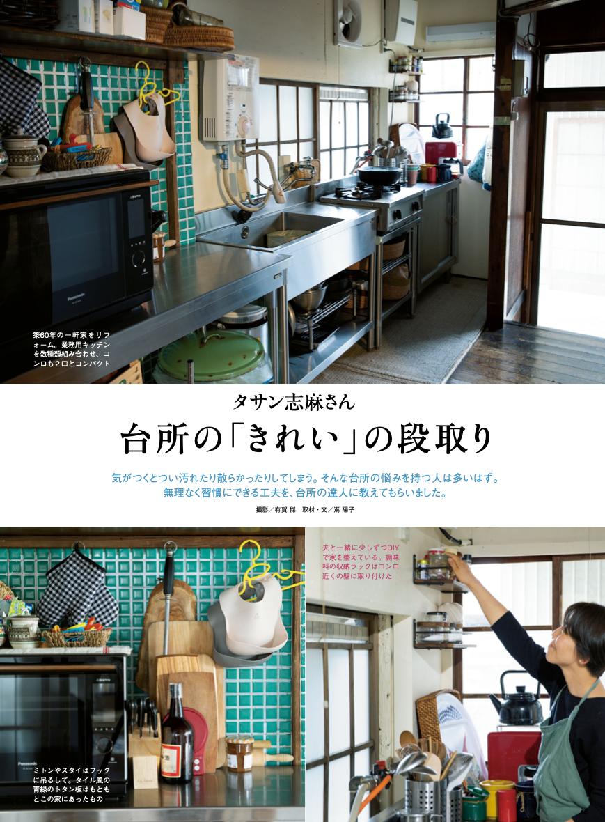 写真は、「台所の「きれい 」の段取り」のページ/「天然生活」9月号(扶桑社)より
