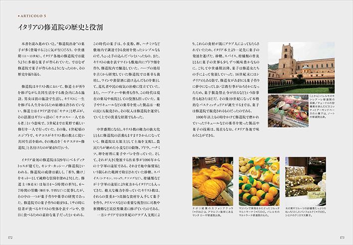 写真は、イタリア修道院の歴史と役割のページ/『イタリア菓子図鑑 お菓子の由来と作り方』(誠文堂新光社)より