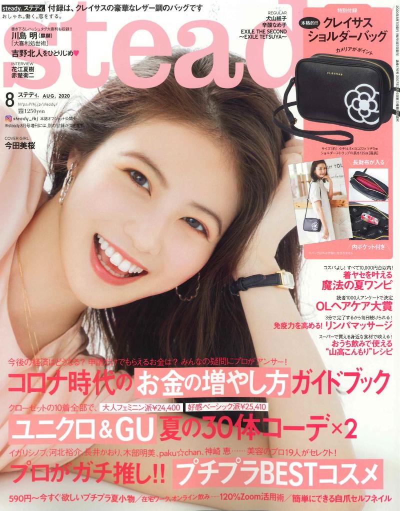 画像は、今田美桜さんが表紙を飾る「steady.」(宝島社)2020年8月号