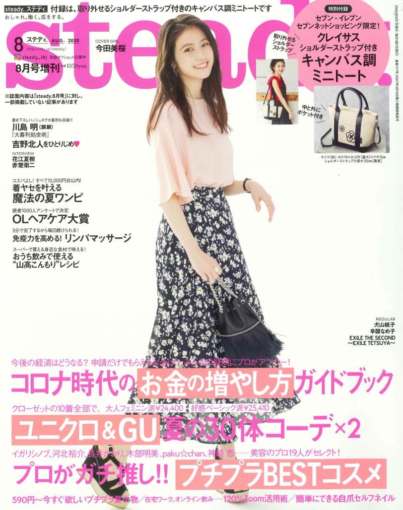 画像は、「steady.」(宝島社)2020年8月号 増刊号