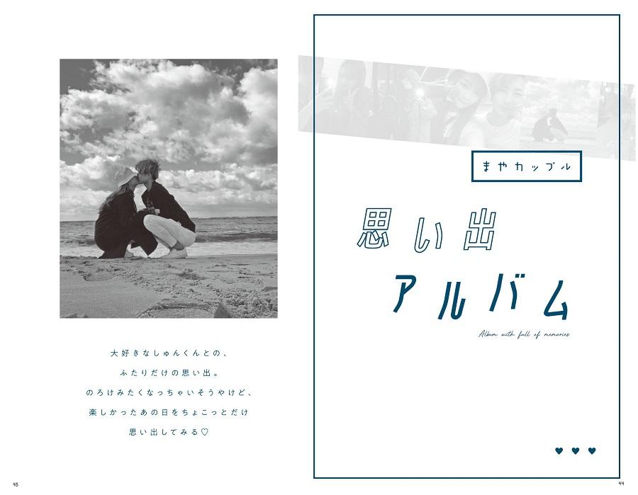 写真は、彼氏との思い出のアルバム/『あの日、好きになって 470 日~恋愛リアリティショーのその後の話~』(扶桑社)より
