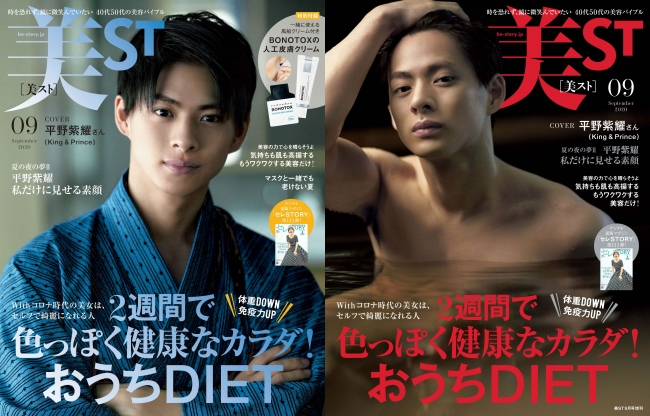 画像は、「美ST」2020年9月号通常版(左)、増刊号(右)