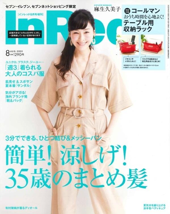 画像は、「InRed 2020年8月号」増刊号(宝島社)