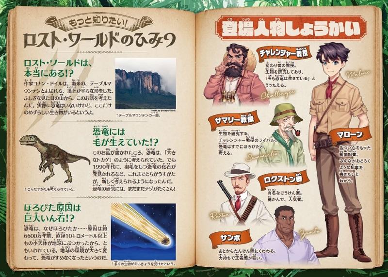 画像は、『10歳までに読みたい世界名作 ロスト・ワールド 恐竜の世界』より(学研プラス)。物語ナビでスムーズに本の世界へ入り込める