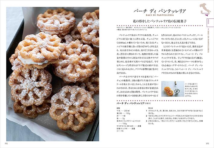 写真は、バーチ・ディ・パンテッレリアのレシピ/『イタリア菓子図鑑 お菓子の由来と作り方』(誠文堂新光社)より