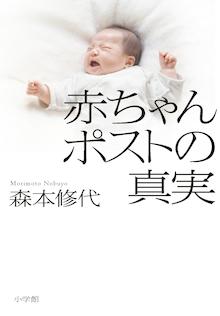 画像は、『赤ちゃんポストの真実』(小学館)