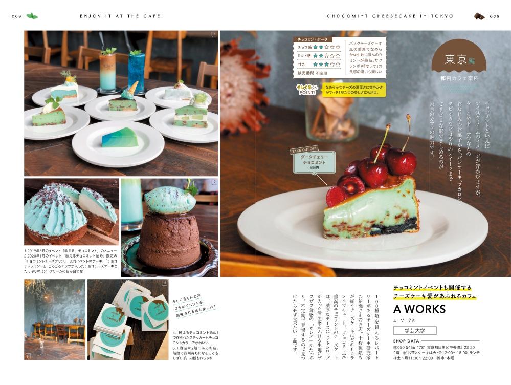 画像は、『チョコミント本』(昭文社)より。カフェのチョコミントスイーツを網羅