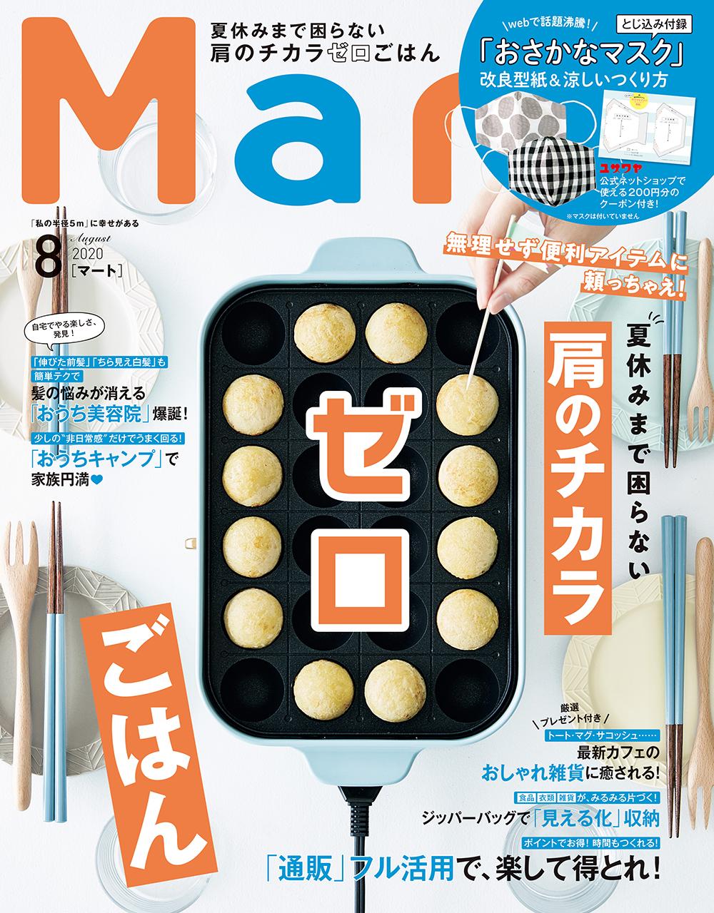 画像は、「Mart」2020年8月号(光文社)