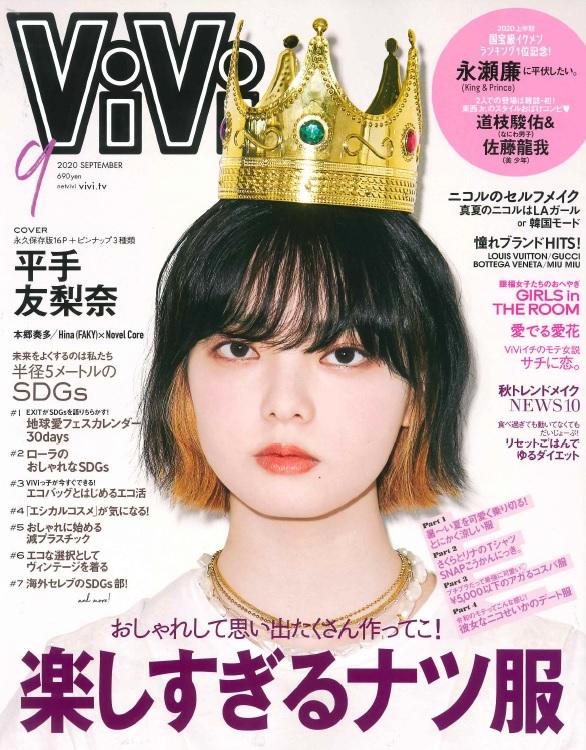 画像は、「ViVi」2020年9月号(講談社)