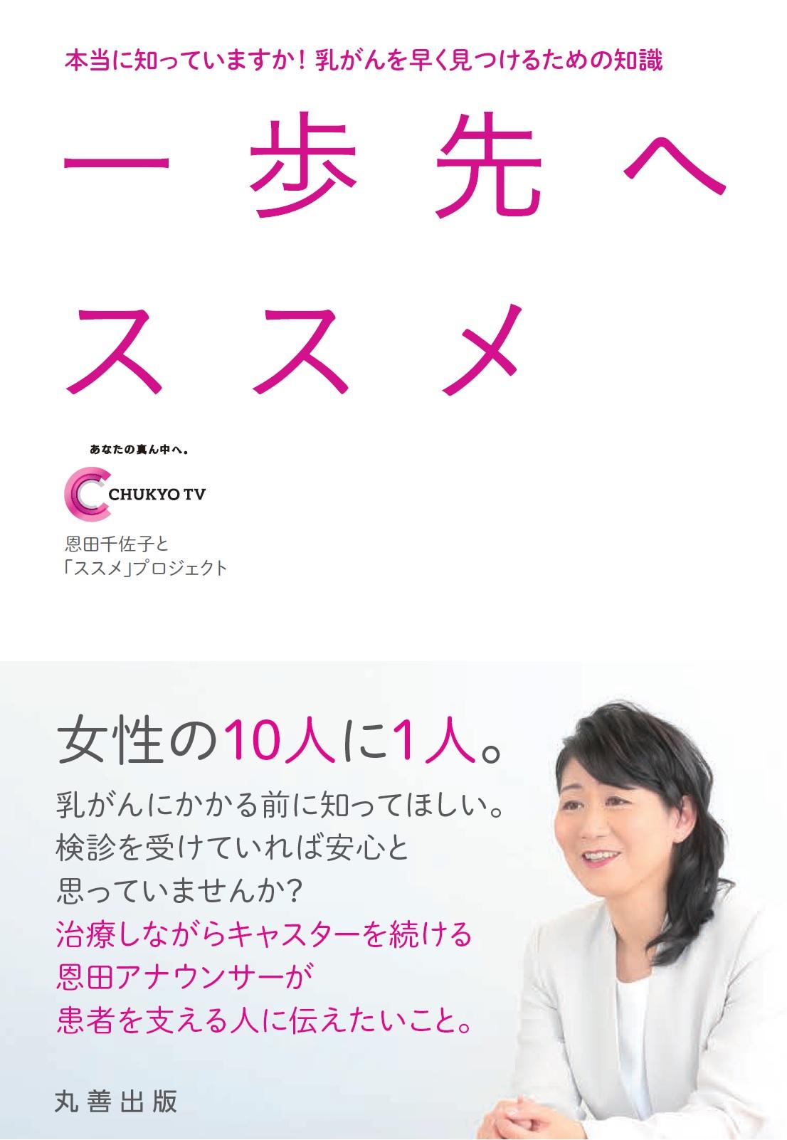 『一歩先へススメ 本当に知っていますか!乳がんを早く見つけるための知識』(丸善出版)