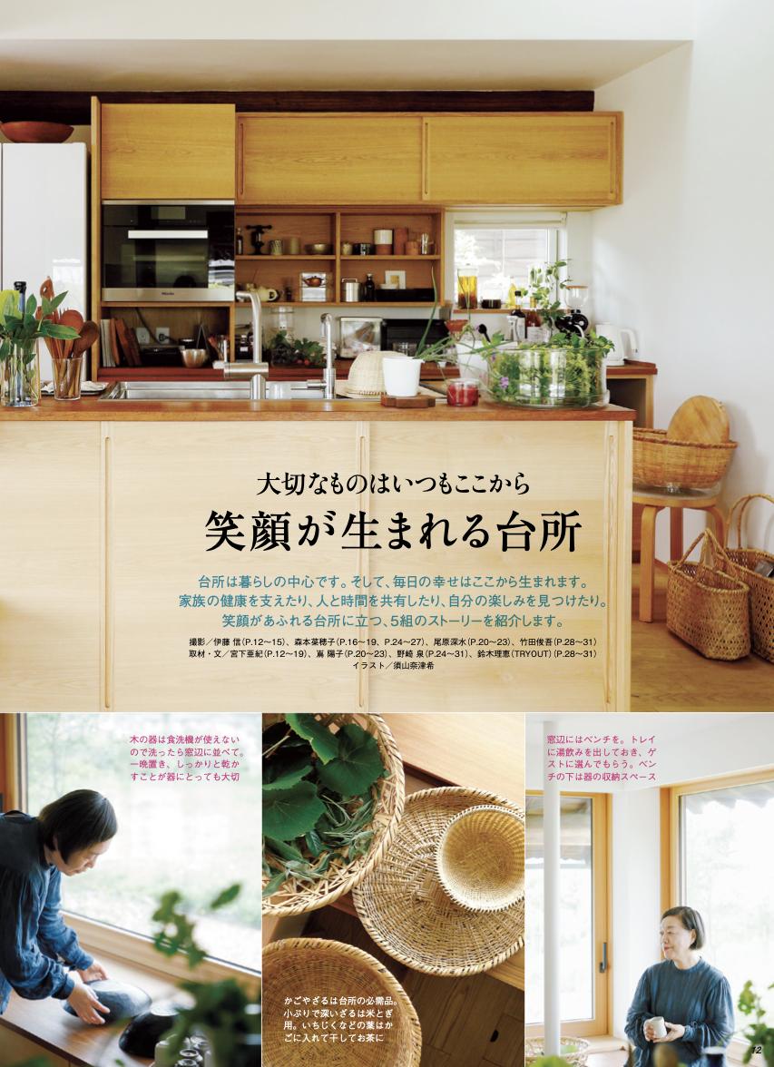 写真は、「笑顔が生まれる台所」のページ/「天然生活」9月号(扶桑社)より