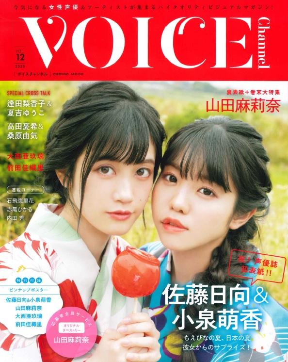 画像は、「VOICE Channel」Vol.12(コスミック出版)