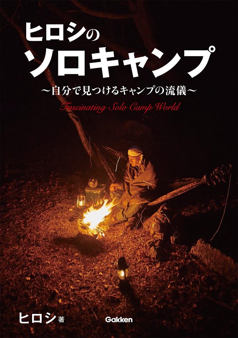 画像は、『ヒロシのソロキャンプ ~自分で見つけるキャンプの流儀~』(学研プラス)