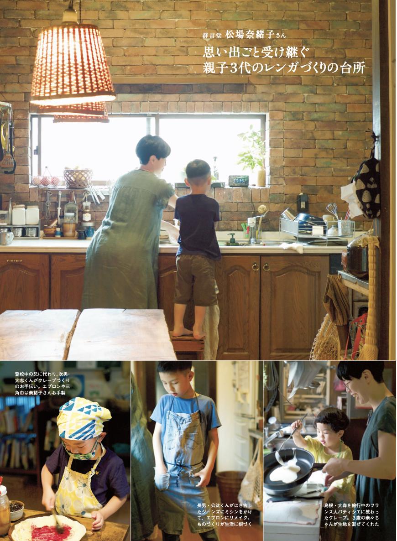 写真は、「思い出ごと受け継ぐ 親子3代のレンガづくりの台所」のページ/「天然生活」9月号(扶桑社)より