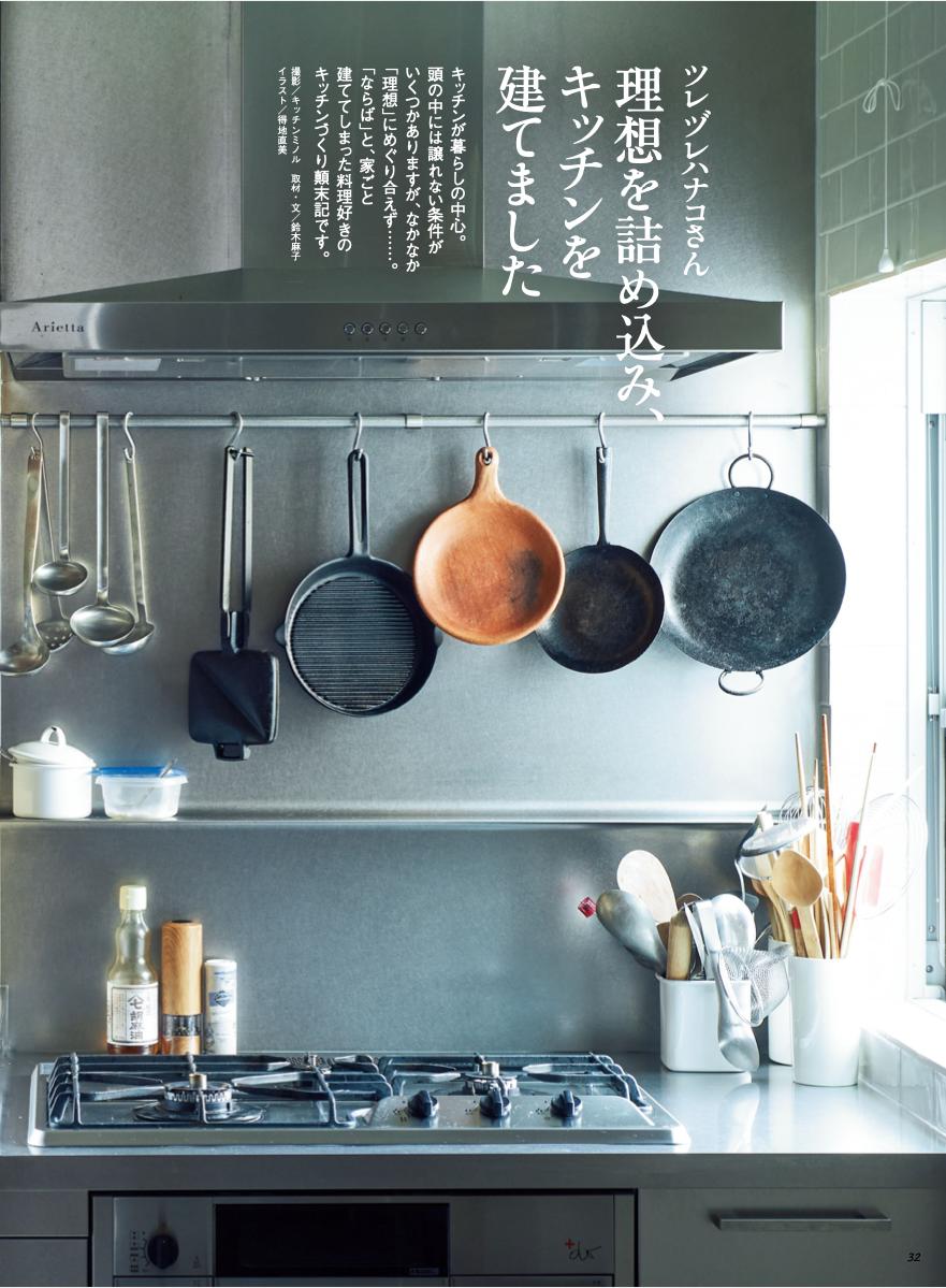 写真は、「理想を詰め込み、キッチンを建てました」のページ/「天然生活」9月号(扶桑社)より