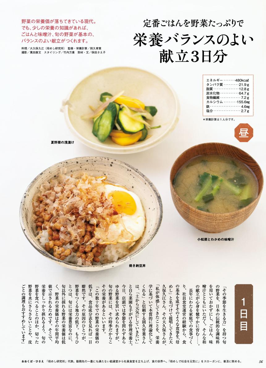写真は、「栄養バランスのよい献立3日分」のページ/「天然生活」9月号(扶桑社)より