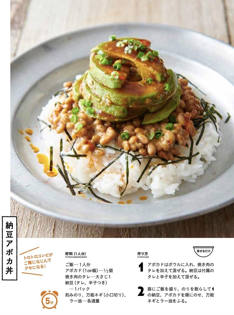 画像は、『バズレシピ  ベジ飯編』(扶桑社)より。クセになるおいしさの「納豆アボカ丼」