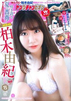 画像は、「ヤングチャンピオン No.15」(秋田書店)