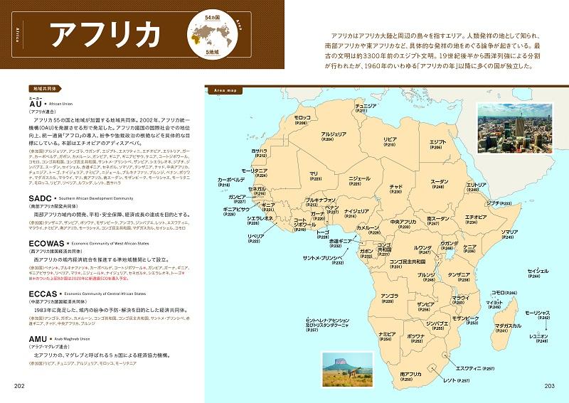 画像は、『世界244の国と地域 197ヵ国と47地域を旅の雑学とともに解説』(ダイヤモンド・ビッグ社)より。持ちやすく見やすい、A5(変型)サイズ