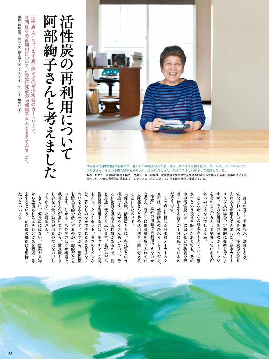 写真は、「活性炭の再利用について 阿部絢子さんと考えました」のページ/「天然生活」9月号(扶桑社)より