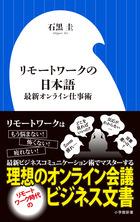 画像は、『リモートワークの日本語 最新オンライン仕事術』(小学館)