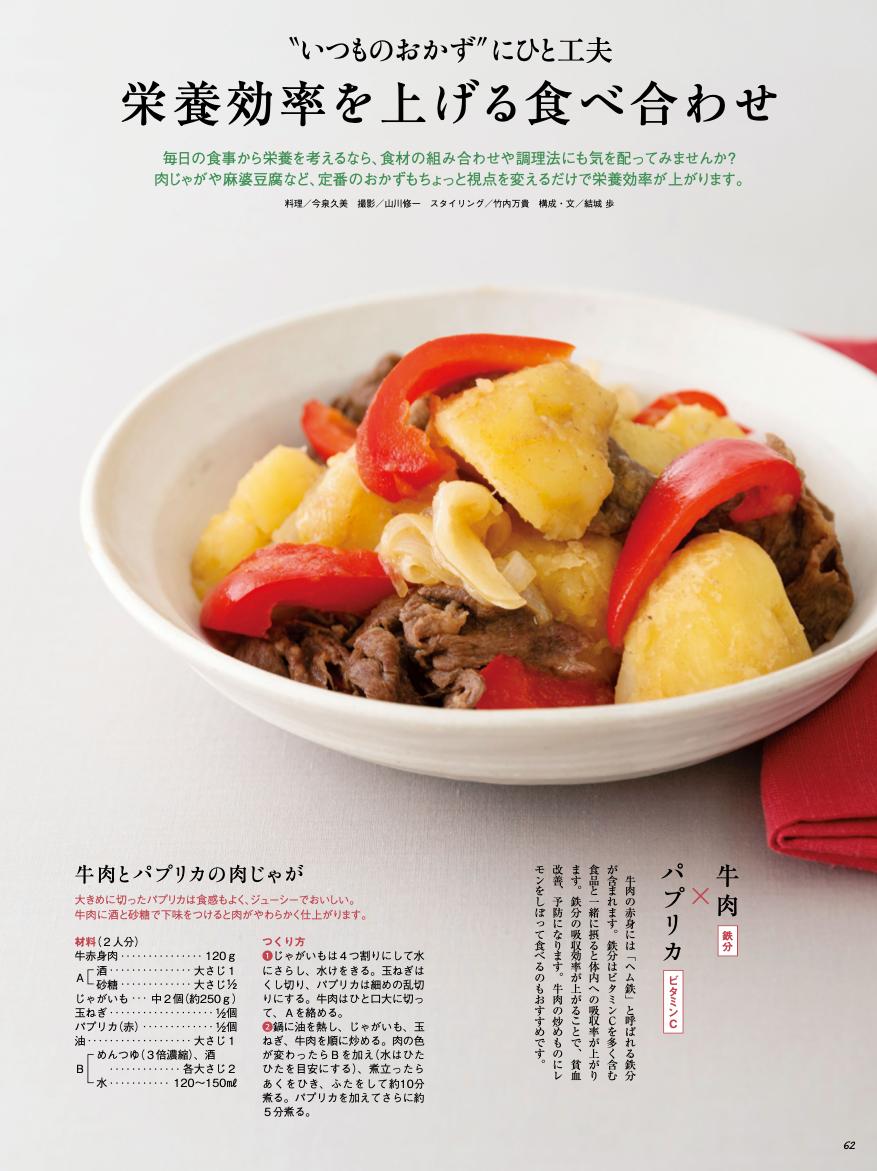 写真は、「栄養効率を上げる食べ合わせ」のページ/「天然生活」9月号(扶桑社)より