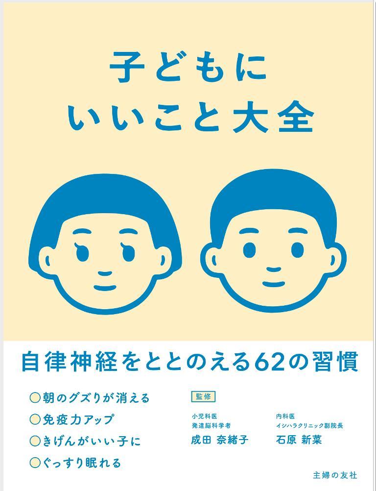 kodomoiikoto_main.jpg