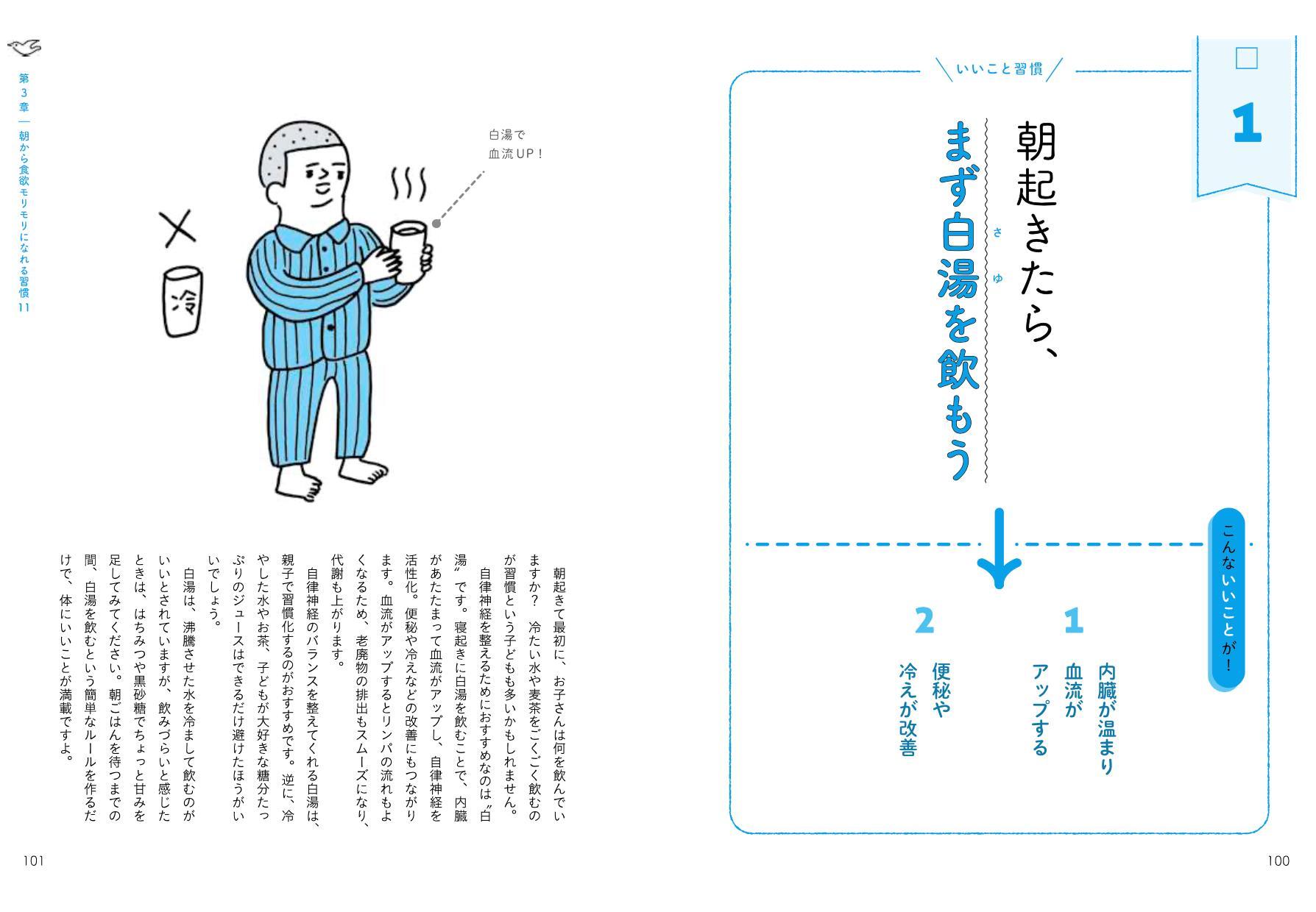 kodomoiikoto_sub5.jpg