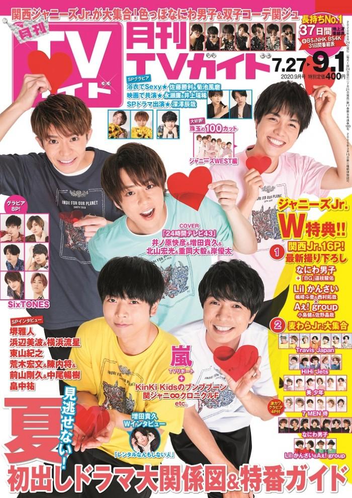 写真は、「月刊TVガイド」9月号(東京ニュース通信社)