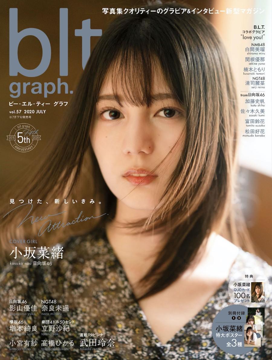 写真は、「blt graph. vol.57」(東京ニュース通信社)