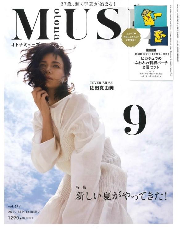 画像は、「otona MUSE」(宝島社)2020年9月号・通常版