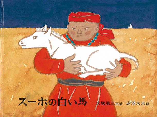 『スーホの白い馬』(大塚勇三/再話 赤羽末吉/画 福音館書店)より