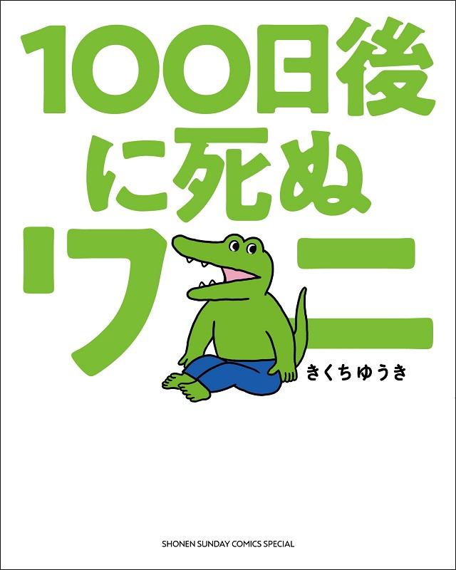sub2_100wani.jpg