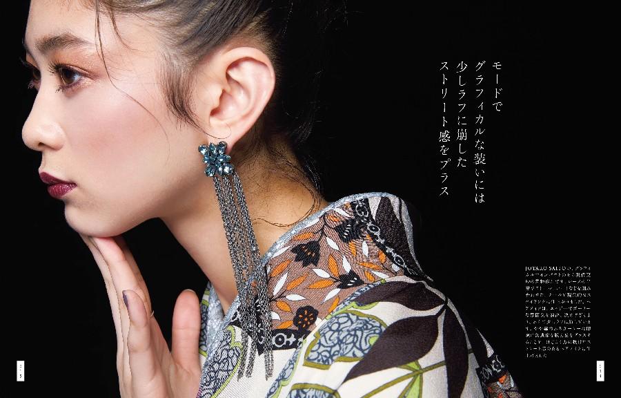 写真は、着物を着てアクセサリーを着けた女性/『着物ヘアメイクの視点と技法』(誠文堂新光社)より