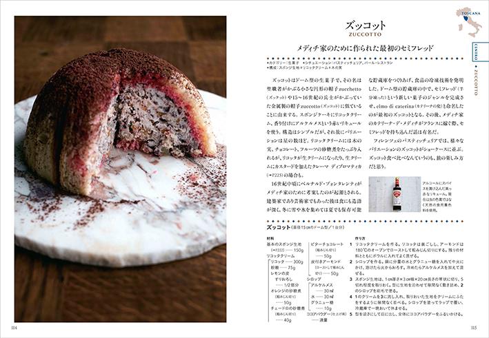 写真は、ズッコットのレシピ/『イタリア菓子図鑑 お菓子の由来と作り方』(誠文堂新光社)より