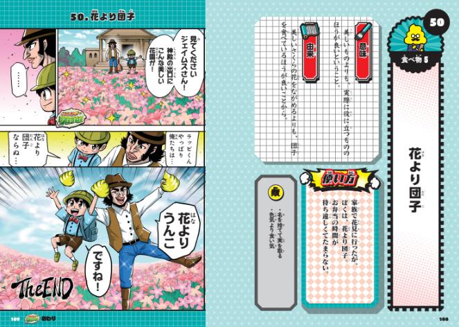 写真は、「花より団子」のページ/『マンガ うんこことわざ辞典』(文響社)より